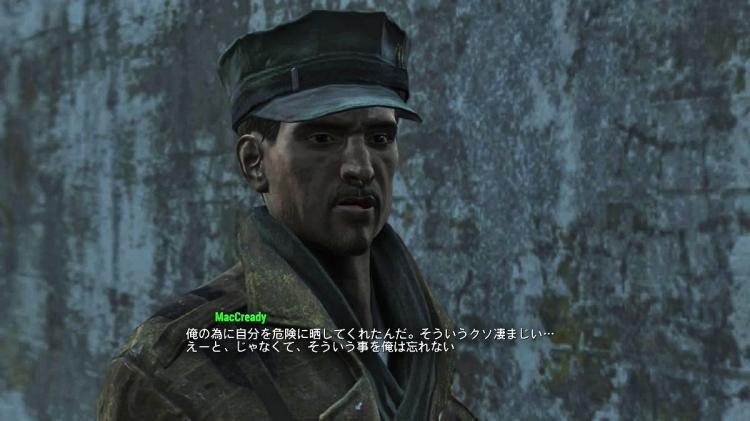 Fallout4~マクレディ 好感度イベントその2