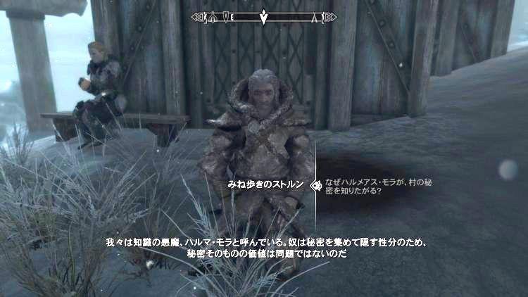 Skyrim~The Gardener of Men(人類の庭師)