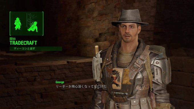 Fallout4~Tradecraft 前編(Railroad)