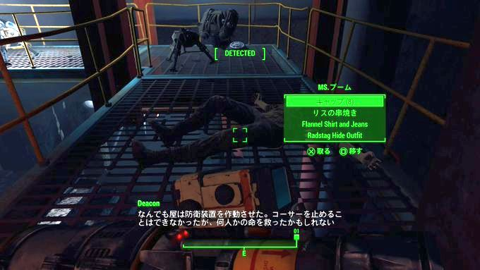 Fallout4~Tradecraft 後編(Railroad)