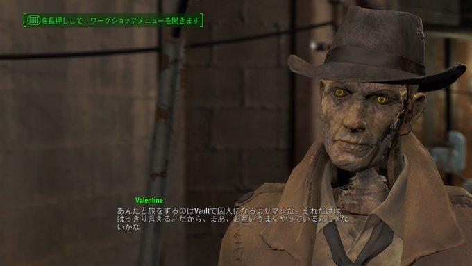 Fallout4~ニック・バレンタイン 好感度イベント