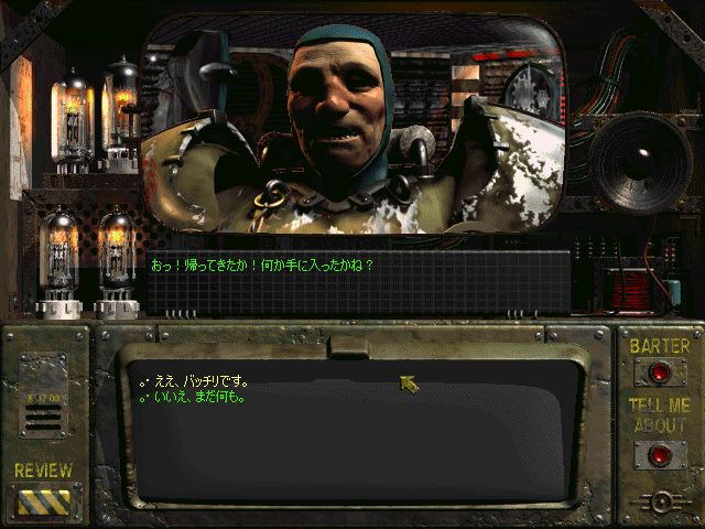 Fallout1~Argumentum ad baculum