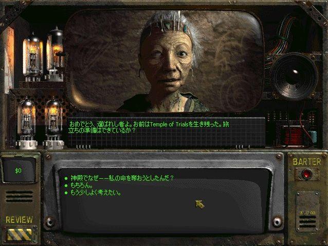 Fallout2~アロヨよさらば