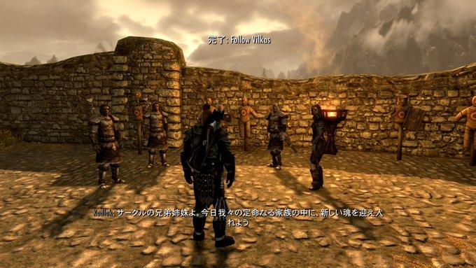 Skyrim~ 同胞団の一員となる(Midir編)