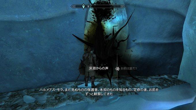 Skyrim~深淵からの声(Midir編)