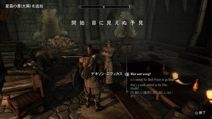 Skyrim~星霜の書を読むために(Midir編)