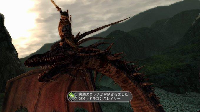DragonAge2 クリア!
